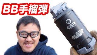 ガス不要【BB手榴弾】GBR スプリングパワー BBグレネード マック堺 レビュー