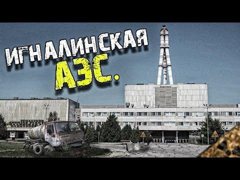 Сталк на Игналинскую АЭС. В место, где снимали фильм Чернобыль.  #97