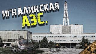 Игналинская АЭС.  Место, где снимали фильм Чернобыль.  #97