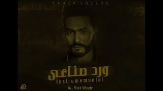 """Tamer Hosny - Ward Sena'y #Instrumental"""" / تامر حسني - ورد صناعي """"موسيقي"""""""