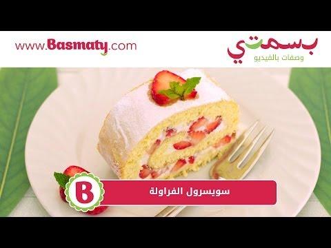 طريقة عمل سويسرول الفراولة - Strawberry Swiss Roll
