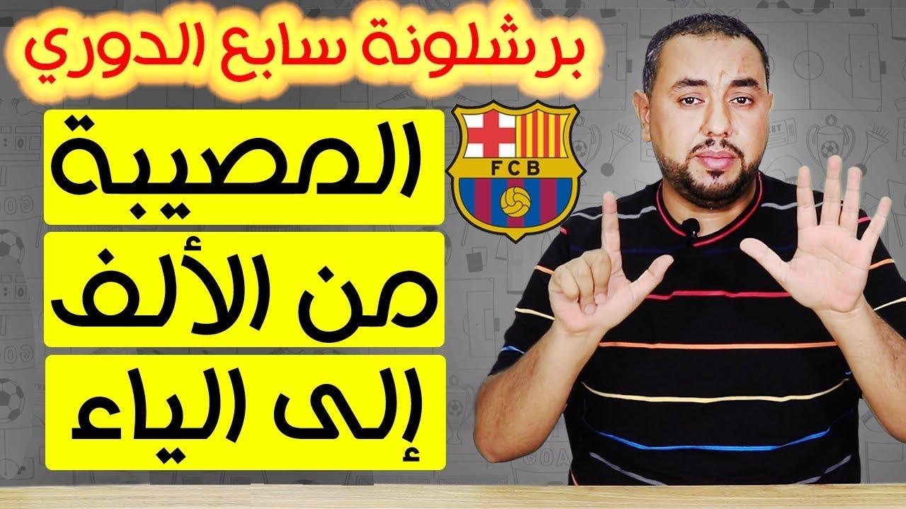 Photo of برشلونة غرناطة 0-2 .. الحقيقة وفقط! – الرياضة