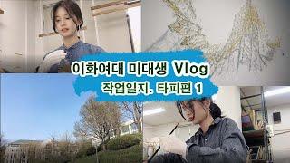 이대 미대생의 작업일지, 이화여대 섬유예술과 vlog(…