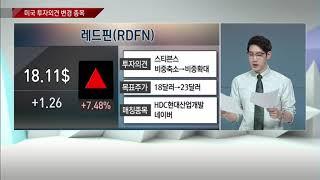 e-커머스 강화하는 레드핀, 2019년 기대감 UP! …