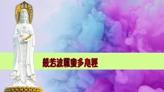 【純正來自佛的音樂】般若波羅蜜多心經(罕有版)Buddhist song--The Heart Sutra【靈修專用 Devotional】