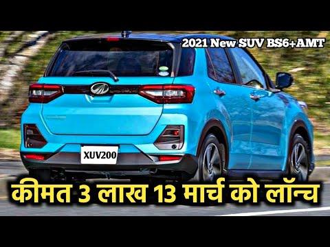 MAHANDRA का होली धमाका 2.5 लाख मे जबरदस्त Car Launch ! 2020 Tranding News