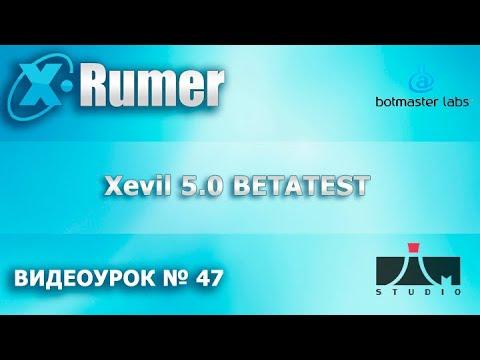 Xevil 5.0 Установка патча. BETATEST