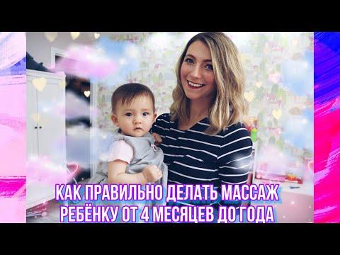 [SolleeTV] Массаж новорожденному от 4 месяцев до года (упражнения по ЛФК)