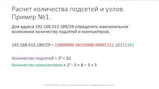 Глава 1. 21 IP адресация IPv4, часть 5