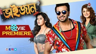 Bhaijaan elo re | Movie premiere | Shakib khan  | Srabanti | Payel  | Bengali Movie 2018