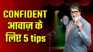 5 TIPS TO HAVE A BETTER SOUNDING VOICE(hindi) - How to improve your voice in hindi