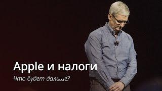 Apple и налоги: что будет дальше?