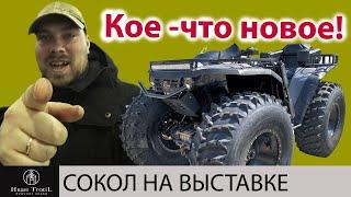 Обновление и модернизация квадроциклов Сокол 2021 на выставке охота и рыболовство на руси 2021