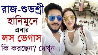 লস ভেগাসে রাজ-শুভশ্রীর ভালোবাসার ঝড়, হানিমুন কেমন হচ্ছে? দেখেনিন Raj & Subhashree Ganguly Honeymoon