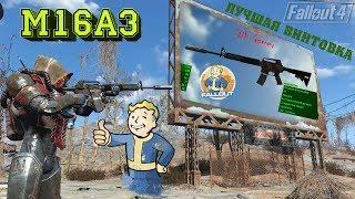 Fallout 4 M16A3  Лучшая Винтовка