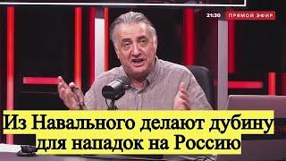 Запад начал НАПАДКИ на Россию! Багдасаров о Навальном и ПОДЛЫХ ЛИБЕРАЛАХ