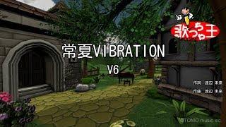 【カラオケ】常夏VIBRATION/V6