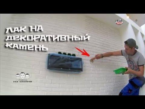 Как наносить лак на декоративный камень
