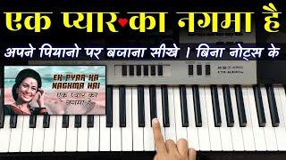ek-pyar-ka-nagma-hai---easy-piano-tutorial-lata-mangeshkar