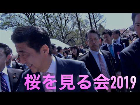 桜を見る会 🌸 2019年 安倍総理主催  Prime Minister Abe  IKKOさんどんだけ ~連発!フライフィッシャーの独り言