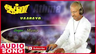 Vaarayo Song   Athma Tamil Movie Songs   Rahman   Ramki   Ilayaraja   Music Master