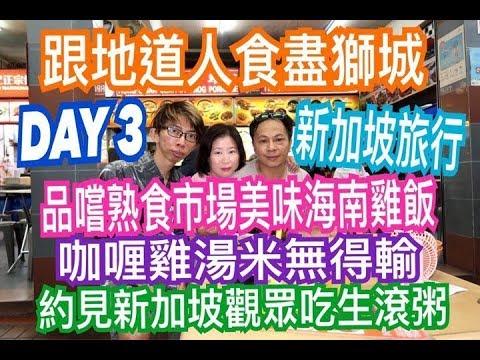 兩公婆食在新加坡 ~ Day 3 跟地道人食盡獅城…品嘗熟食市場美味海南雞飯,咖喱雞湯米,約見新加坡觀眾吃生滾粥