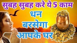 सुबह सुबह करे ये 5 काम, धन बरसेगा, पैसों से घर भर जाएगा | Vastu tips for wealth