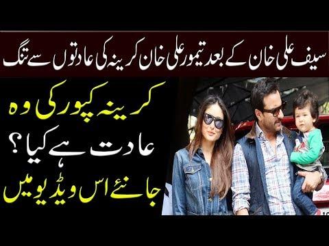 Taimur Ali khan Hates Kareena Kapoor's Habit Mp3