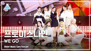 [예능연구소 4K] 프로미스나인 직캠 'WE GO' (fromis_9 FanCam) @Show!MusicCore 210605