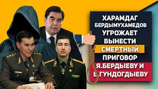 Туркменистан Харамдаг Бердымухамедов Угрожает Вынести Смертный Приговор Я.Бердыеву и Б.Гундогдыеву