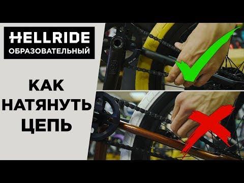 Как натянуть цепь на велосипеде и зачем это нужно?