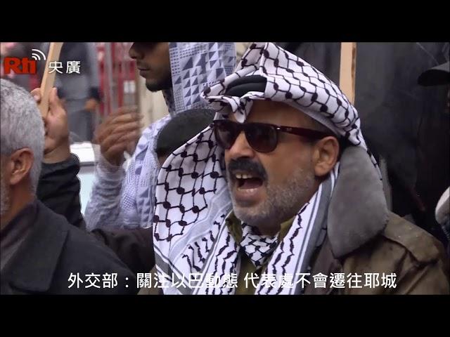 Außenministerium: keine Pläne für Verlegung von Taiwans Vertretungsbüro in Israel nach Jerusalem【德語】