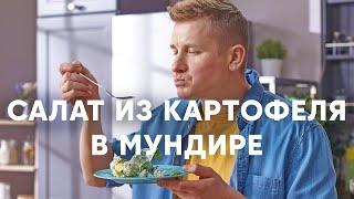 Картофельный салат со щавелем и голубым сыром ПроСто кухня YouTube версия
