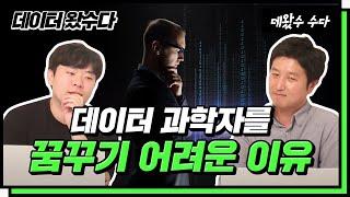 """한국에서 """"데이터 사이언티스트""""가 나…"""