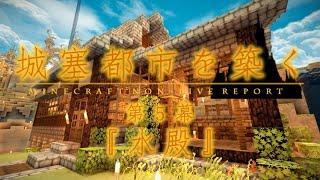 【Minecraft】防衛せよ!城塞都市を築く 第5幕 『水殿』