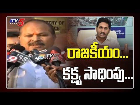 BJP Kanna Lakshminarayana Slams AP CM Jagan YSRCP Govt on AP Capital Amaravati   Delhi Tour   TV5 teluguvoice