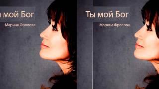 Христианская Музыка    Марина Фролова - Ты мой Бог (2017)    Христианские песни