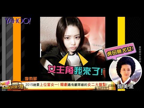 【Yahoo娛樂爆】2015年她要上位當女主角!韓劇最有觀眾緣的女二大盤點