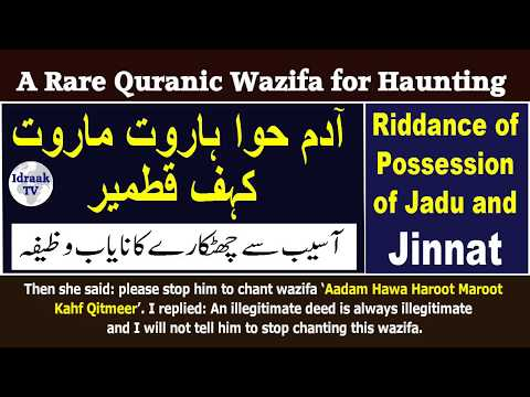 Ubqari Wazifa for Haunting |Aadam Huwwa Haroot Maroot Kahf Qitmeer | Ubqari English Media | YouTube