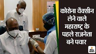 शरद पवार ने बेटी सुप्रिया के साथ मुंबई के जेजे हॉस्पिटल में लगवाया टीका