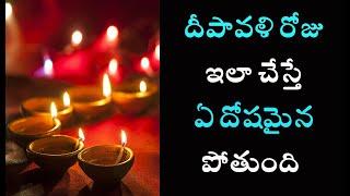 Deepavali Pooja Vidhanam Telugu | Diwali Lakshmi Pooja Vidanam Telugu  |Diwali Pooja   Deeksha Tv