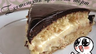 Торт Домашний. Бостонский кремовый торт - рецепт (как приготовить)