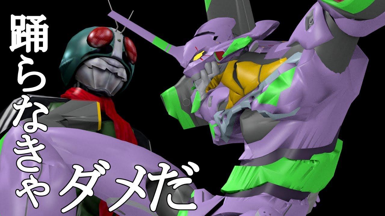 【3Dアニメ】エヴァンゲリオン初号機がダンスで暴走!?【Evangelion ...