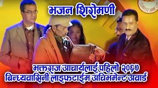 Bindabasini Lifetime Achievement Award 2067 (2011) _ Bhakta Raj Acharya | Bindabasini Music