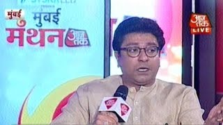 Aaj Tak Mumbai Manthan: Raj Thackeray Slams PM Modi