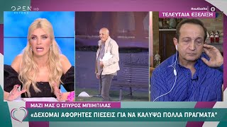 Σπύρος Μπιμπίλας: Δέχομαι αφόρητες πιέσεις για να καλύψω πολλά πράγματα | Ευτυχείτε! | OPEN TV