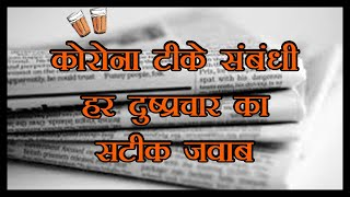 Chai Par Sameeksha I Myths and Facts on India Vaccination Process । विपक्ष के आरोपों में कितना दम