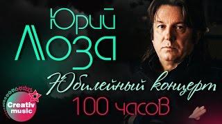 Юрий лоза - Сто часов (Юбилейный концерт, Live)
