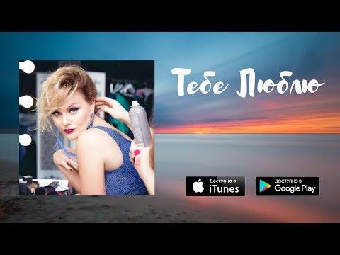 Тебе люблю - Тетяна Піскарьова [Official Audio] Пісні 2019