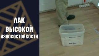 видео Лак для дерева, паркетный лак для пола яхтный, износостойкий, без запаха. Продажа в Москве